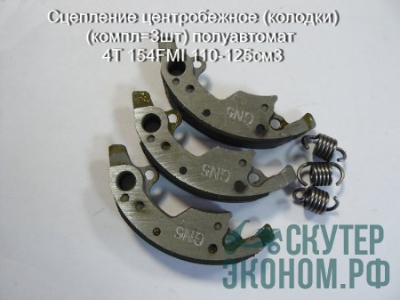 Сцепление центробежное (колодки) (компл=3шт) полуавтомат 4T 154FMI 110-125см3