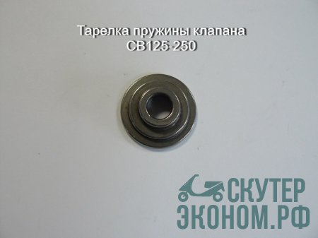 Тарелка пружины клапана CB125-250
