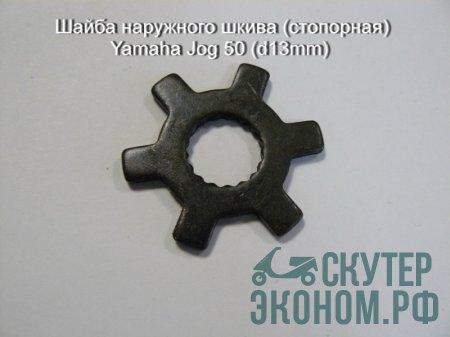 Шайба наружного шкива (стопорная) Yamaha Jog 50 (d13mm)