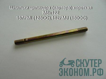 Шпильки цилиндра (картера) короткая М8х122 157FMI (125CC),162FMJ (150CC)