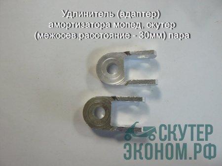 Удлинитель (адаптер) амортизатора мопед, скутер (межосев.расстояние - 30мм) пара