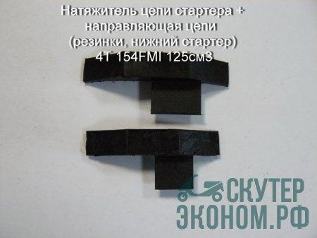 Натяжитель цепи стартера + направляющая цепи (резинки, нижний стартер) 4Т 154FMI 125см3