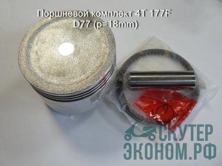 Поршневой комплект 4Т 177F D77 (p=18mm)