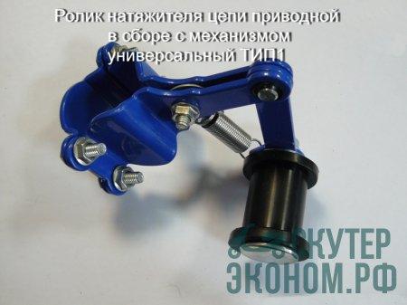 Ролик натяжителя цепи приводной в сборе с механизмом универсальный ТИП1
