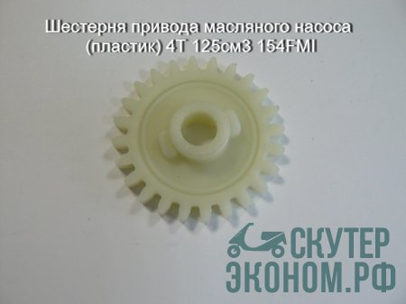 Шестерня привода масляного насоса  (пластик) 4Т 125см3 154FMI