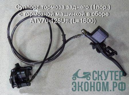 Cуппорт тормоза заднего (1пор.) с тормозной машинкой в сборе ATV70-125Utt ( ...