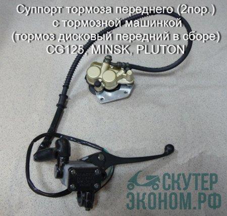 Cуппорт тормоза переднего (2пор.) с тормозной машинкой(тормоз дисковый передний в сборе) CG125, MINSK, PLUTON