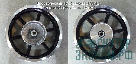 Диск колесный R12 задний 3.50-12 (19) (литой) (барабан. 130мм)