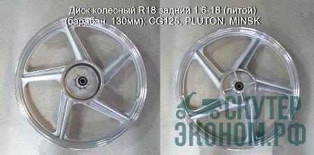 Диск колесный R18 задний 1.6-18 (литой) (барабан. 130мм); CG125, PLUTON, MINSK
