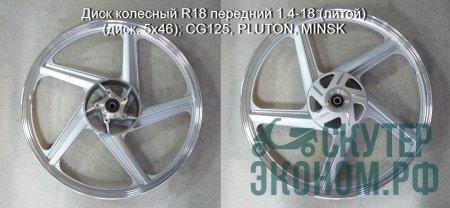 Диск колесный R18 передний 1.4-18 (литой) (диск. 5x46); CG125, PLUTON, MINSK