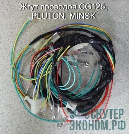 Жгут проводов CG125, PLUTON, MINSK