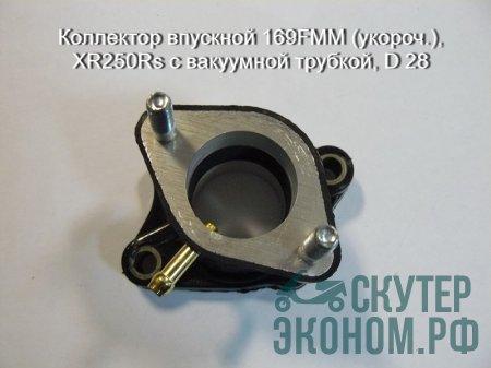 Коллектор впускной 169FMM (укороч.), XR250Rs с вакуумной трубкой, D28