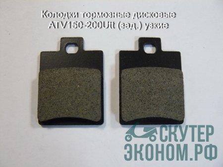 Колодки тормозные дисковые ATV150-200Utt (зад.) узкие