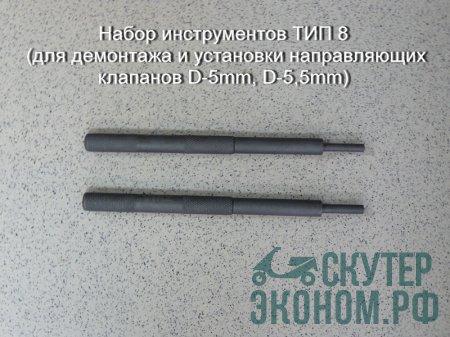 Набор инструментов ТИП 8 (для демонтажа и установки направляющих клапанов D-5mm, D-5,5mm)