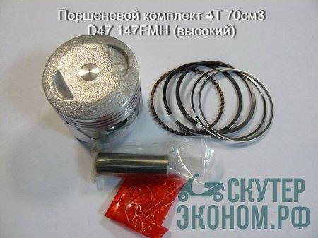 Поршеневой комплект 4T 70см3 D47 147FMH (высокий)