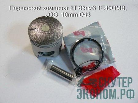 Поршневой комплект 2Т 65см3 1E40QMB, JOG  10mm D43