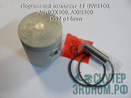 Поршневой комплект 2Т BWS100, AEROX100, AXIS100 D52 p12mm
