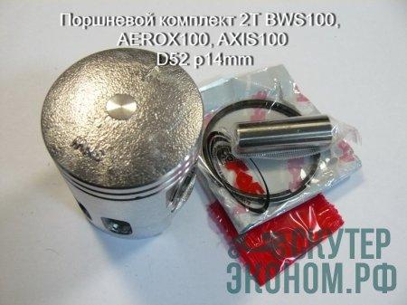 Поршневой комплект 2Т BWS100, AEROX100, AXIS100 D52 p14mm