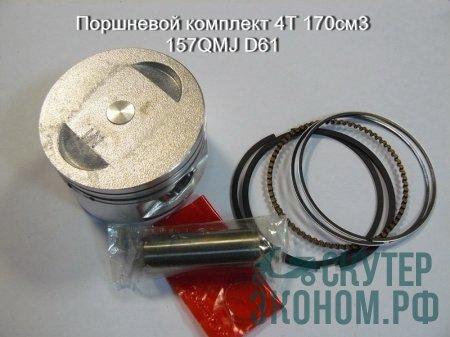 Поршневой комплект 4Т 170см3 157QMJ D61
