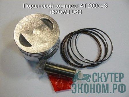 Поршневой комплект 4Т 200см3 157QMJ D63