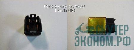 Реле электростартера Honda DIO