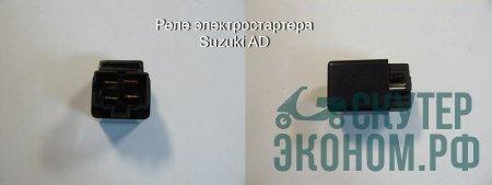 Реле электростартера Suzuki AD
