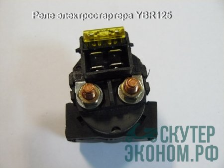 Реле электростартера YBR125
