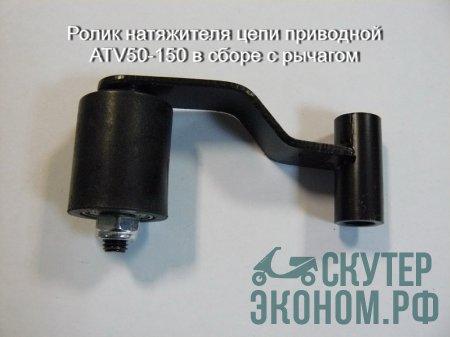 Ролик натяжителя цепи приводной ATV50-150 в сборе с рычагом