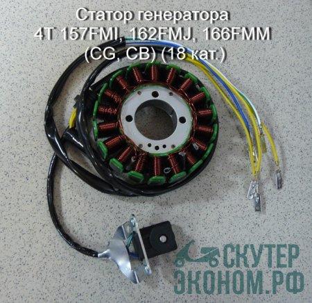 Статор генератора 4Т 157FMI, 162FMJ, 166FMM (CG, CB) (18 кат.)