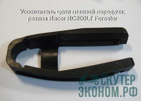 Успокоитель цепи главной передачи, резина Racer RC200LT Forester