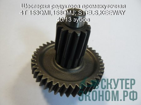 Шестерня редуктора промежуточная 4Т 153QMI,158QMJ; STELS,KEEWAY  40/13 зубов