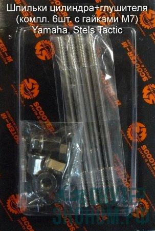 Шпильки цилиндра+глушителя (компл. 6шт. с гайками M7) Yamaha, Stels Tactic