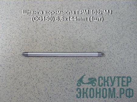 Штанга коромысла ГРМ 162FMJ (CG150) 6,5х144mm (1шт)