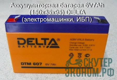 Аккумуляторная батарея 6V7Ah (150х35х95) DELTA (электромашинки, ИБП)