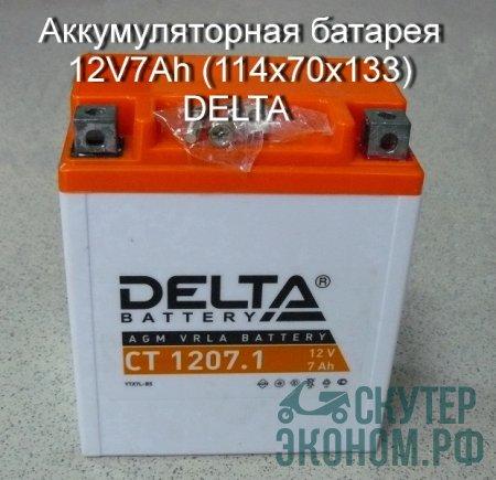 Аккумуляторная батарея 12V7Ah (114х70х133) DELTA