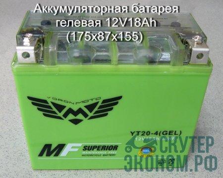 Аккумуляторная батарея гелевая 12V18Ah (175x87x155)