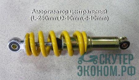 Амортизатор центральный (L-250mm,D-10mm,d-10mm)