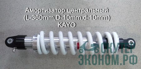 Амортизатор центральный (L-360mm,D-10mm,d-10mm) KAYO