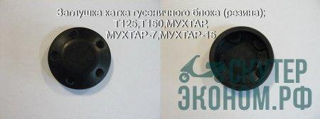 Заглушка катка гусеничного блока (резина); T125,T150,МУХТАР,МУХТАР-7,МУХТАР-15