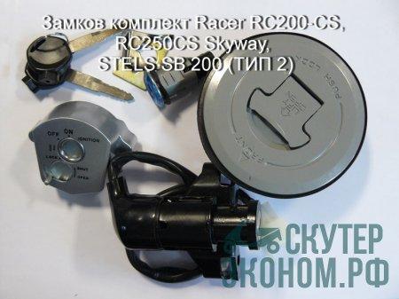 Замков комплект Racer RC200-CS, RC250CS Skyway, STELS SB 200 (ТИП 2)