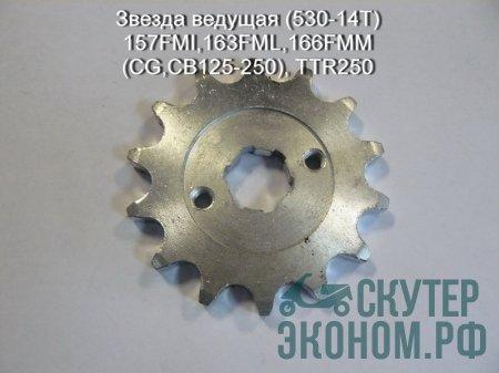 Звезда ведущая (530-14Т) 157FMI,163FML,166FMM (CG,CB125-250), TTR250