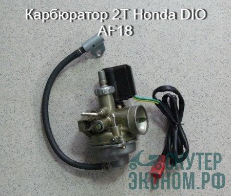 Карбюратор 2T Honda DIO AF18