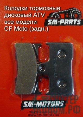 Колодки тормозные дисковый ATV все модели СF Moto (задн.)