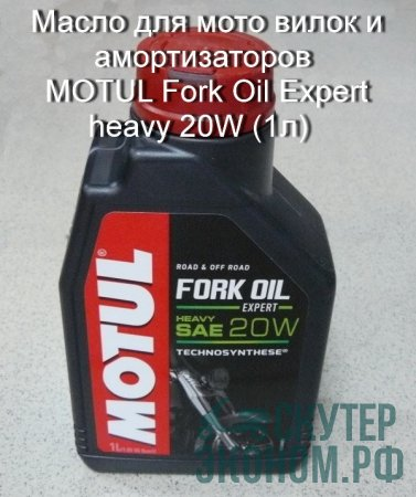 Масло для мото вилок и амортизаторов MOTUL Fork Oil Expert heavy 20W (1л)