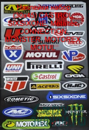 Наклейки набор (30x45) CASTROL, SIXSIXONE, Metaltec, CONNECTION, MONSTER, MOTOREX, MOTUL