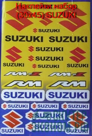 Наклейки набор (30x45) SUZUKI