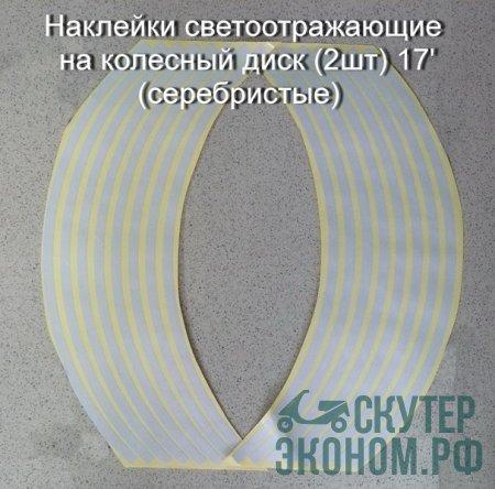 Наклейки светоотражающие на колесный диск (2шт) 17' (серебристые)