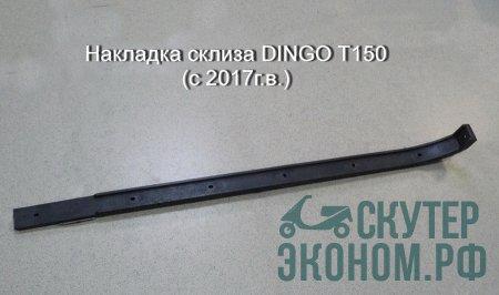 Накладка склиза DINGO T150 (с 2017г.в.)