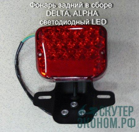 Фонарь задний в сборе DELTA, ALPHA светодиодный LED