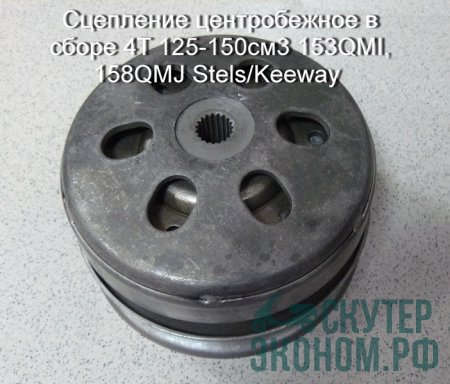 Сцепление центробежное в сборе 4T 125-150см3 153QMI, 158QMJ Stels/Keeway
